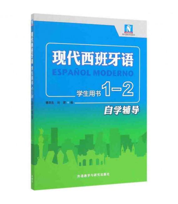 Español Moderno 1-2 (Edición revisada) - Guía del estudiante (Incluye código QR)