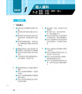 The Ultimate Guide to Chinese - Vocabulary and TOCFL (Band B - Level 4) QR code for audios