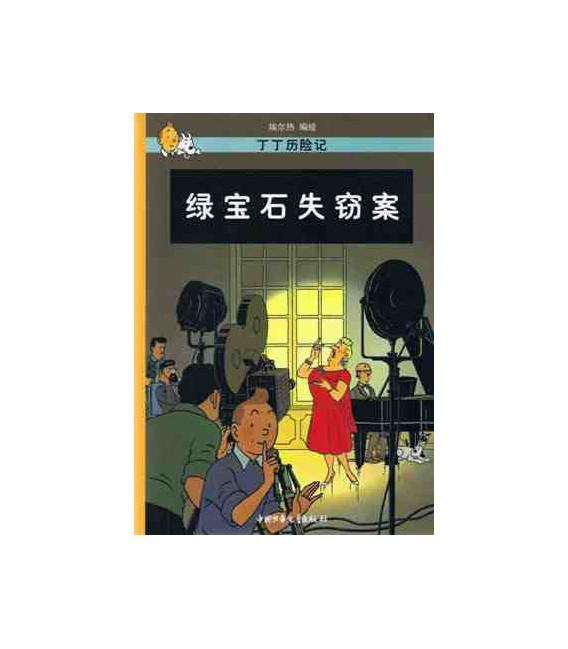 Las joyas de la Castafiore - Tintín - (Versión en chino)