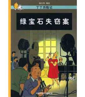 Les Bijoux de la Castafiore - Tintin (Version en chinois)
