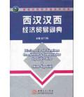 Diccionario de términos económicos y comerciales - Español/chino y chino/español