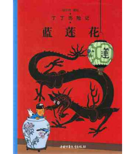 Tintin - The Blue Lotus (Chinese version)