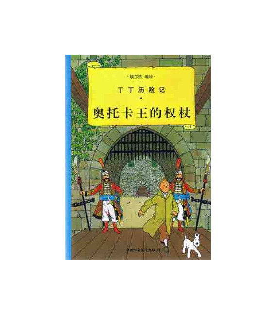 Le Sceptre d'Ottokar - Tintin (Version en chinois)