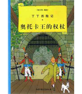Tintin - King Ottokar's Sceptre (Chinese version)