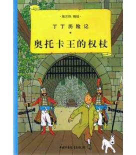 Lo Scettro di Ottokar - Tintin (Versione in cinese)