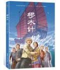 Liu Cixin Comics Series: Jiu mu Ji