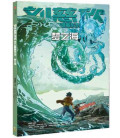 Liu Cixin Science Fiction Comics Series: Sea of Dreams