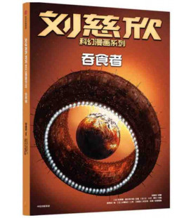 Liu Cixin Science Fiction Comics Series: Devourer