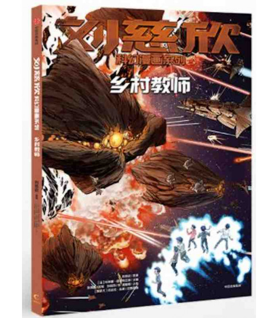 Liu Cixin Science Fiction Comics Series: The Rural Teacher