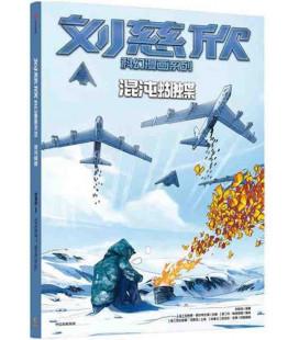 Liu Cixin Science Fiction Comics Series: Chaos Butterfly