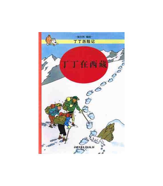 Tintin auTibet (Version en chinois)