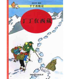 Tintin auTibet (Version en chinois)