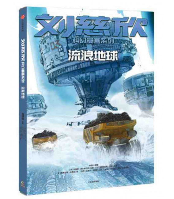 Liu Cixin Science Fiction Comics Series: The Wandering Earth