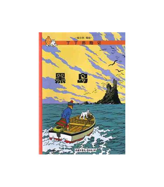LA ISLA NEGRA (VERSION EN CHINO)
