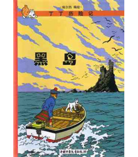 Tintin - The Black Island (Chinese version)