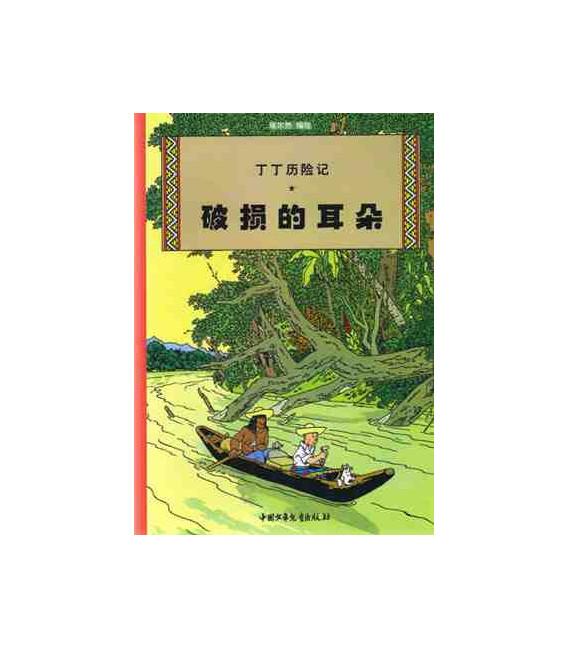 L'Orecchio Spezzato - Tintin - (Versione in cinese)