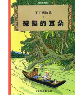 L'Oreille cassée - Tintin - (Version en chinois)