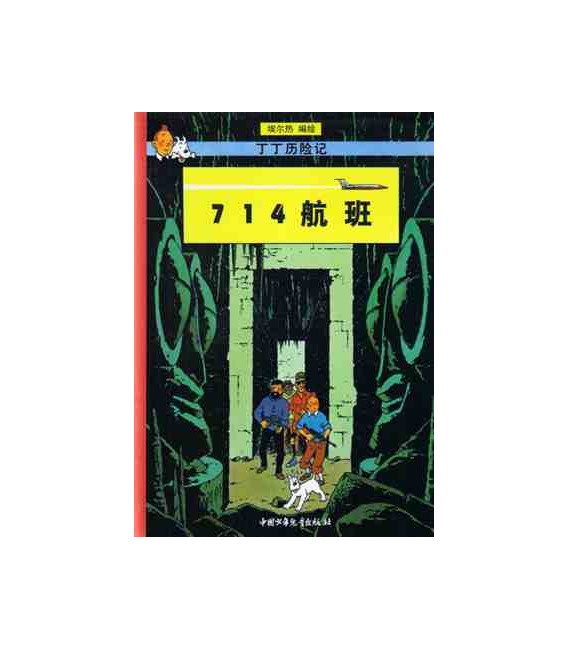 Vol 714 pour Sydney - Tintin (Version en chinois)