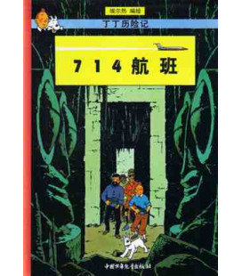Tintin - Flight 714 to Sidney - (Chinese version)