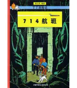 VUELO 714 PARA SIDNEY (VERSIÓN EN CHINO)