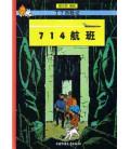 Volo 714 destinazione Sydney - Tintin (Versione in cinese)