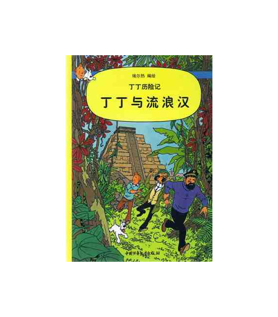 Tintin and the Picaros (Chinese version)