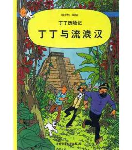 Tintín y los Pícaros (Versión en chino)