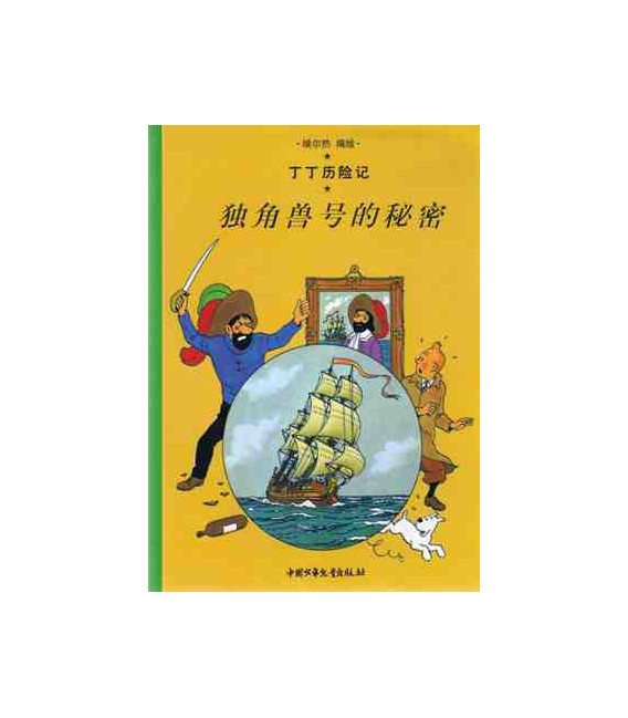 Le Secret de la Licorne - Tintin (Version en chinois)