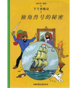 El secreto del unicornio- Tintín (Versión en chino)