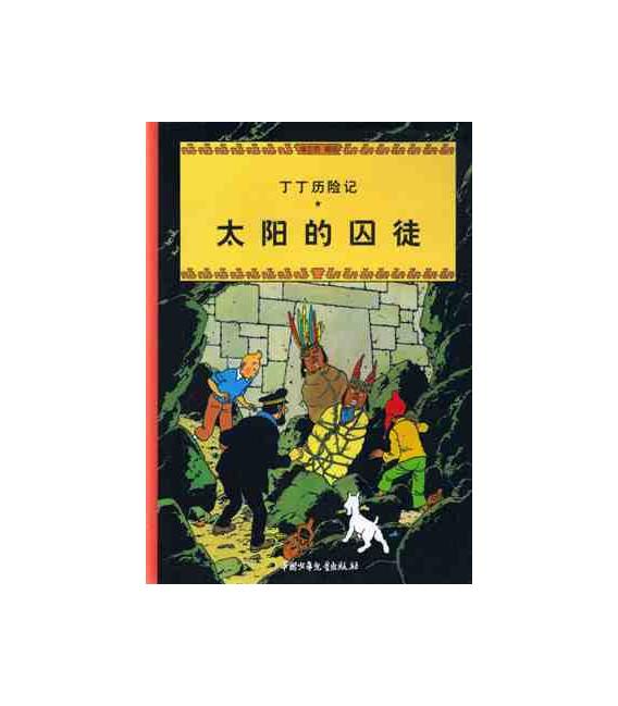 El templo del sol- Tintín (Versión en chino)