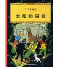 Il Tempio del Sole - Tintin (Versione in cinese)