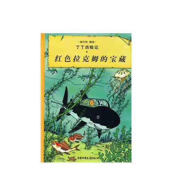Le Trésor de Rackham le Rouge - Tintin (Version en chinois)