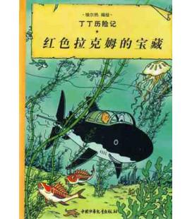 Il Tesoro di Rackham il Rosso - Tintin (Versione in cinese)