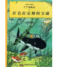 Tintin - Red Rackham's Treasure (Chinese version)