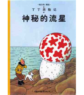 La estrella misteriosa- Tintín (Versión en chino)