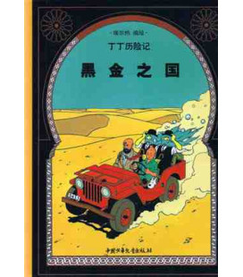 Tintin au Pays de l'or noir (Version en chinois)