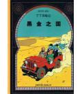 Tintin nel paese dell'oro nero (Versione in cinese)