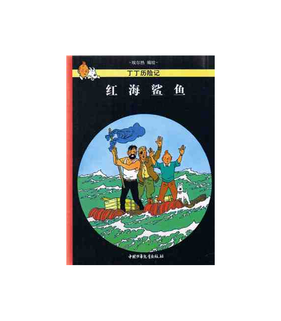 Tintin - The Read Sea Sharks (Chinese version)