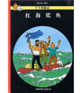 Coke en Stock - Tintin (Version en chinois)