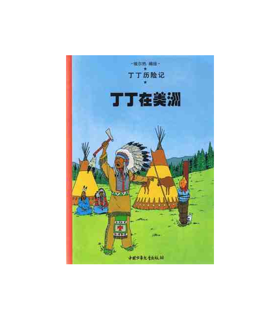 Tintin in America (Chinese version)