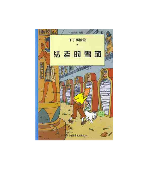 Les Cigares du Pharaon - Tintin (Version en chinois)
