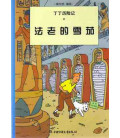 Les Cigares du Pharaon - Tintin (Version en chinois)