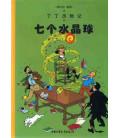 Les 7 boules de cristal - Tintin (Version en chinois)