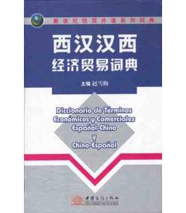 Diccionario de términos económicos y comerciales español-chino / chino-español (Spanish-Chinese/Chinese-Spanish dictionary)