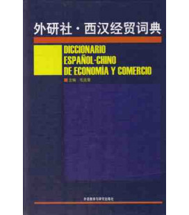 Diccionario español-chino de economía y comercio (Spanish Chinese dictionary of Economy and Commerce)