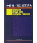 Diccionario español-chino de economía y comercio (Spanish Chinese dictionary of Economy and Commerce)