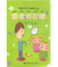 My little Chinese Story books - Bet with Teacher (CD inklusive)
