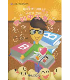 My little Chinese Story Books - My Chinese teacher (CD inklusive)