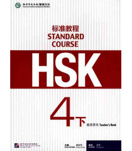 HSK Standard Course 4B (xia) -Teacher's Book- Serie di libri di testo basata sull'HSK