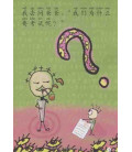 My little Chinese Story Books - Why do we have exams? (CD inklusive)